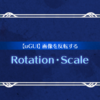 【uGUI】画像を反転:RotationとScale違い