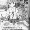 「咲-Saki-」第60局扉絵の背景