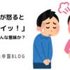 中国女子が怒ると「ペイペイッ!」と言うのはどんな意味か?