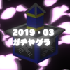 Xランキング BEST500 ブキ使用率調査(2019年3月ガチヤグラ)