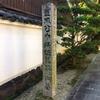取材の思い出その2/中将姫伝説の地 奈良・徳融寺