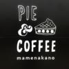 幕張のPIE & COFFEE mamenakanoに行ってきた。