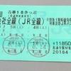 青春18きっぷ 神戸から東京へ3泊4日の旅 第1回 子供たちとの旅の思い出