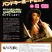 6/17(日)初めてのバンドキーボードセミナー開催します!