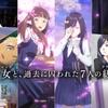 PS4/VITA「√Letter ルートレター」レビュー!合体事故が生んだサイコ主人公が島根を襲う!どうしてこうなった