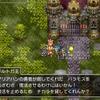 【ドラクエ11S】いよいよ魔王城に突入! その前に……