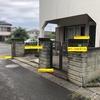 『門扉の解体依頼(#^^#)』狭小敷地の駐車場確保が厳しい(/ω\)