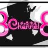 FGO「BBちゃんの逆襲」シナリオ冒頭第二弾!BBチャンネルはCCCやった人には懐かしい!