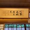 佐藤栄作・田中角栄・安倍晋三 歴代首相の直筆書が飾られている『料亭 菜香亭』