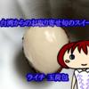 台湾からのお取り寄せ旬のスイーツ・ライチ 玉荷包 茘枝