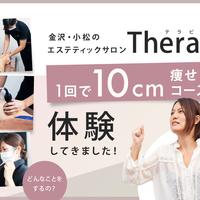 【金沢】エステティックサロン「Therap(テラピ)」で痩身エステ「1回で10cm痩せコース」を体験してきました!【PR】