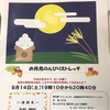 #55 毎月第2土曜19時のピラティスクラス 当日参加OK 下高井戸運動場で開催中