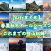 【山行まとめ】春夏秋冬で登ってきた登山記録を紹介!