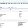 SFDC:重複登録された顧客情報をマージするときの流れ