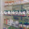 【その薬局で大丈夫?】若手薬剤師が転職すべき薬局の特徴|年齢の壁は高い