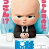 【春のオススメ映画】実は感動もの☆映画『ボス・ベイビー』の魅力とは!?
