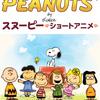 スヌーピーが10月アニメ化!?『PEANUTS スヌーピー ショートアニメ』、原作に忠実に、10月からテレ東で放送!