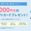SUUMOのアンケートに答えて5,000円貰おう!