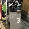 高円寺純情商店街にあるGallery   Cafe  3