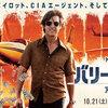 映画鑑賞:バリー・シール/アメリカをはめた男