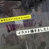 【宣伝】イラスト描いたよ報告!「いきなり最強チーム」