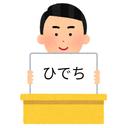 ひでちのブログ ~サブ4を維持せよ!~
