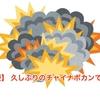 【定期便】 久しぶりのチャイナボカンです!!