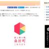 桑折町のロゴマークが発表されました。