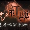 【シノアリス】『再構築サレタ紅塵』攻略情報(涙彩ミドガルズオルム討伐イベント)