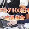 ブログ100記事【収益・PV数の公開~初心者は見てください~】