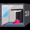 3Dプリンタで建設部材を造る時代?
