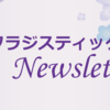 Ultimate 20.1リリース&今月末はIGJP Developers Dayです!- インフラジスティックスニュースレター