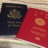 日米の二重国籍が臨時パスポートを取得した話② ~大使館へ行く~