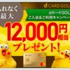 【本日限定】高騰 16,000pt獲得!!【一撃】