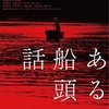 【映画】ある船頭の話 〜静かなる問題提起〜