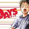 漫画『DAYS(デイズ)』が自分の中で熱いから紹介するぜ!