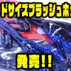【ZBC】ブラッシュホッグに新サイズ「ミッドサイズブラッシュホッグ」追加!