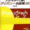ディズニー名曲集25 改訂版 CD付き