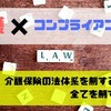 【コンプライアンス】介護保険の法体系を制する者は全てを制する!