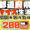 【都道府県クイズ】第200回(問題&解説)2019年12月16日