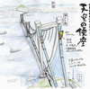瀬戸の泉(香川県与島)