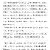 新型コロナワクチンの問題を巡って、中村篤史医師に某教授が語った話/魚拓記事
