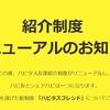 ハピタスのハピ友→ハピタスフレンドに10月から変更!改悪によって紹介ポイントが減少?