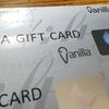 【Amazon】バニラVisaからギフト券を1円単位で購入してみた(`・ω・´)