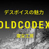 【音楽】デスボイスの魅力『OLDCODEX』天才ツインユニット