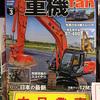 【建機ムック本】八重洲出版 重機fan Vol.3発売になりました【建機カメラマン】【実績紹介】
