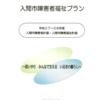 入間市障害者福祉プラン・障害児福祉計画について 2017.3.22