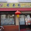 墨田区本所 中国料理 香春園のマーボ豆腐定食が、何と650円(笑)!!!