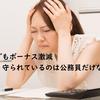 【独立行政法人】冬ボーナス1.65カ月という現実