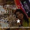 640食目「青山学院の近くのTACOBELLでこっそり夜食ゲット★」有名人気YouTuberも行ったあのタコベルへ行ってみた★@東京その⑤